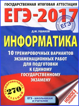 Учебник по информатике размер 2, 6 mb